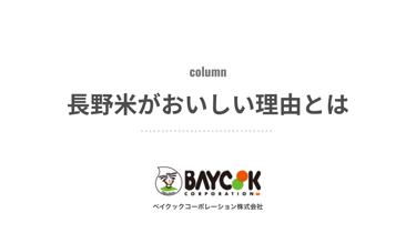 長野米がおいしい理由とは ベイクックの長野米コラム