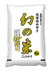 長野県飯山の幻の米 ベイクックの長野米