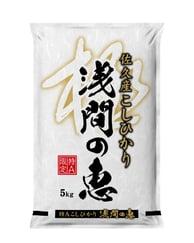 浅間の恵(長野県佐久産) ベイクックの長野米