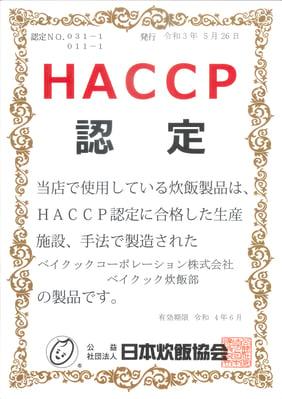 炊飯HACCP認定証
