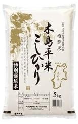 特別栽培米木島平こしひかり ベイクックの長野米