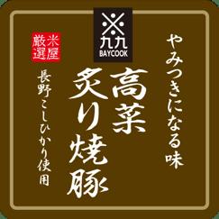 おにぎり(高菜炙り焼豚) ベイクックの長野米