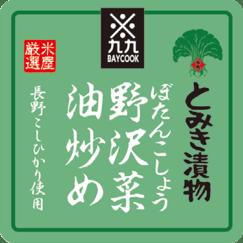 おにぎり(野沢菜油炒め)