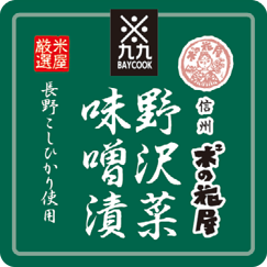 おにぎり(野沢菜味噌)