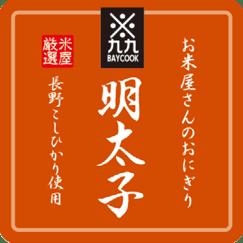 おにぎり(明太子) ベイクックの長野米