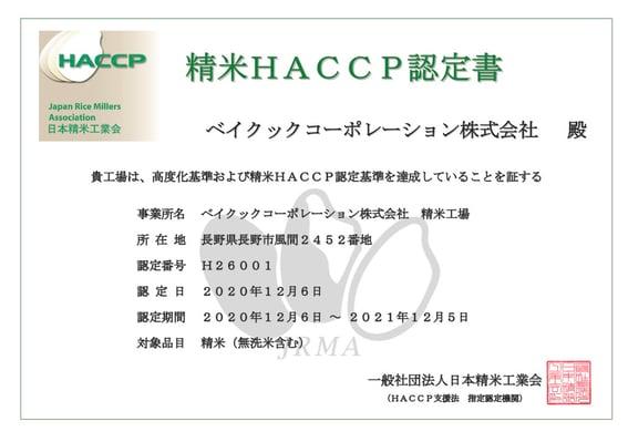 精米HACCP認定証