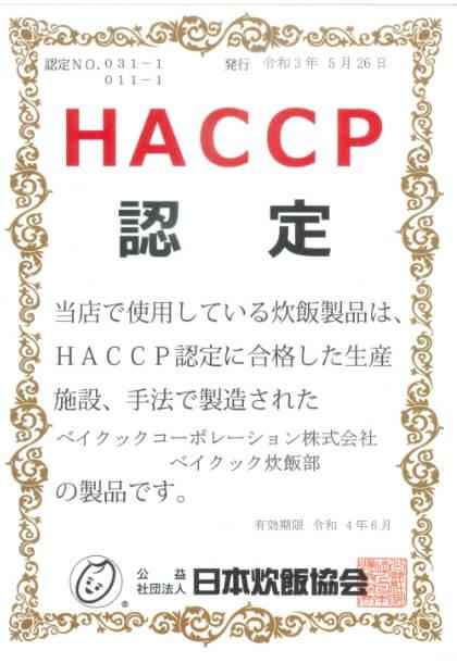 炊飯HACCP