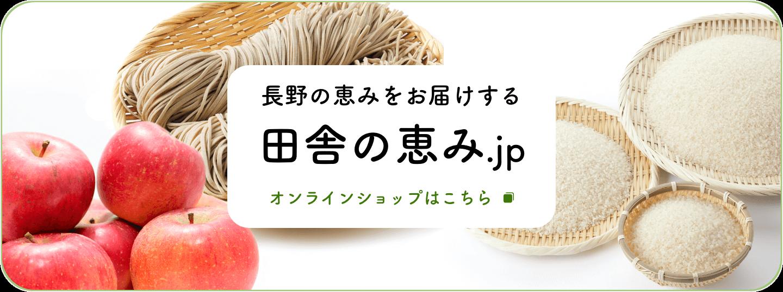 個人向けオンラインショップ「田舎の恵み.jp」のバナー