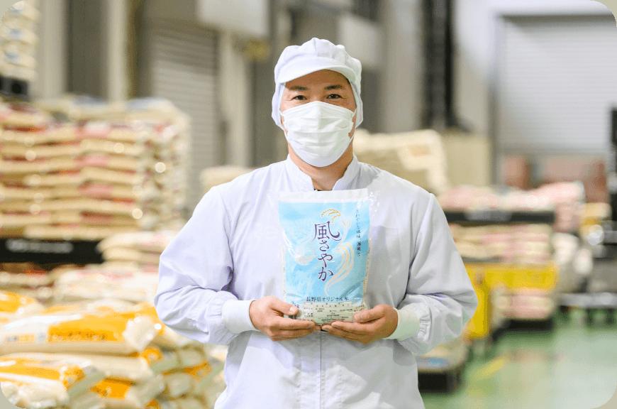 高い品質を誇る長野米から全国のお米まで要望に合わせたアイテムバリエーションで届ける精米工場担当者