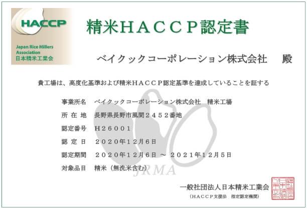 精米HACCP  認定番号26001
