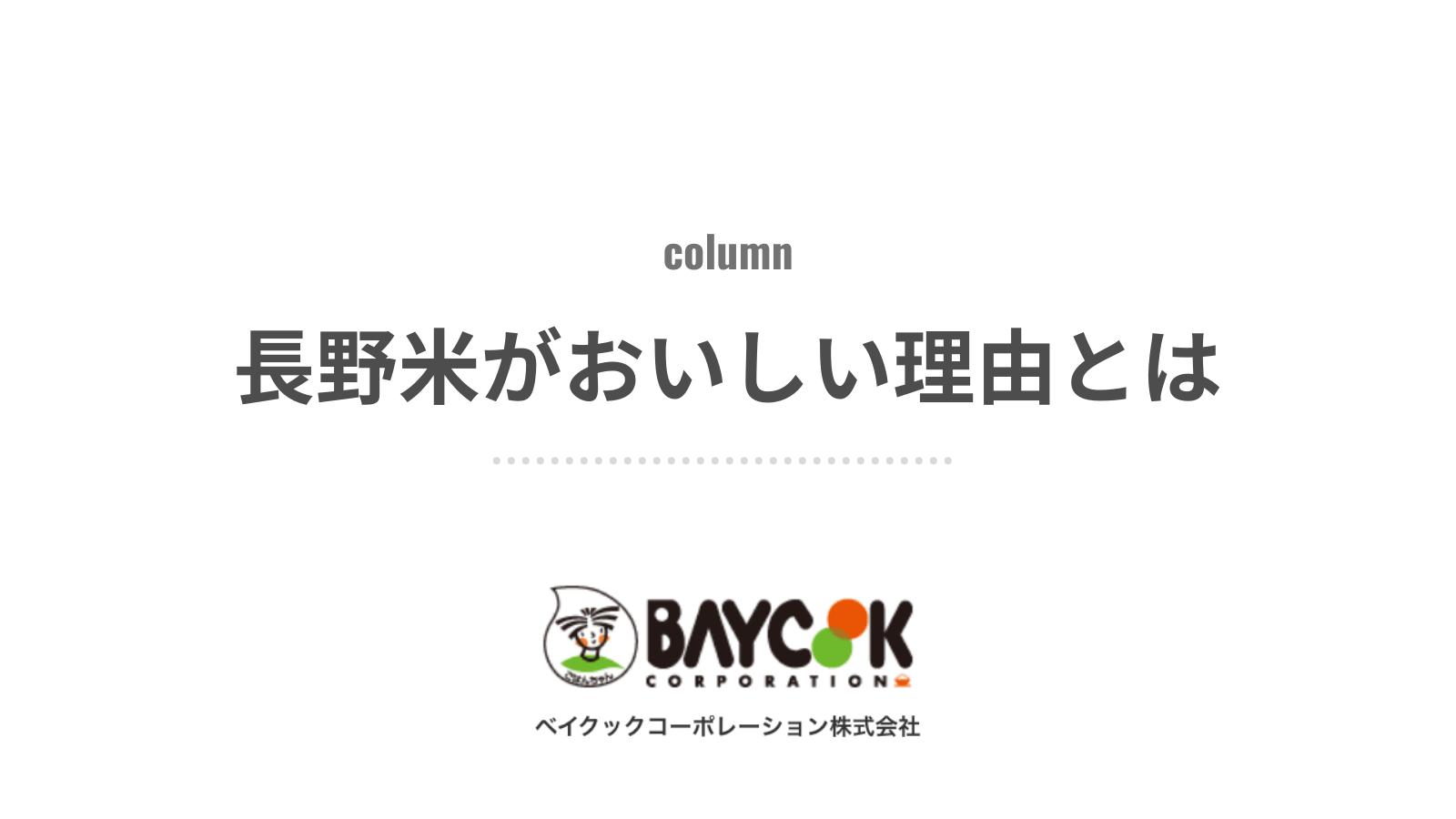 長野米がおいしい理由とは|ベイクックの長野米コラム